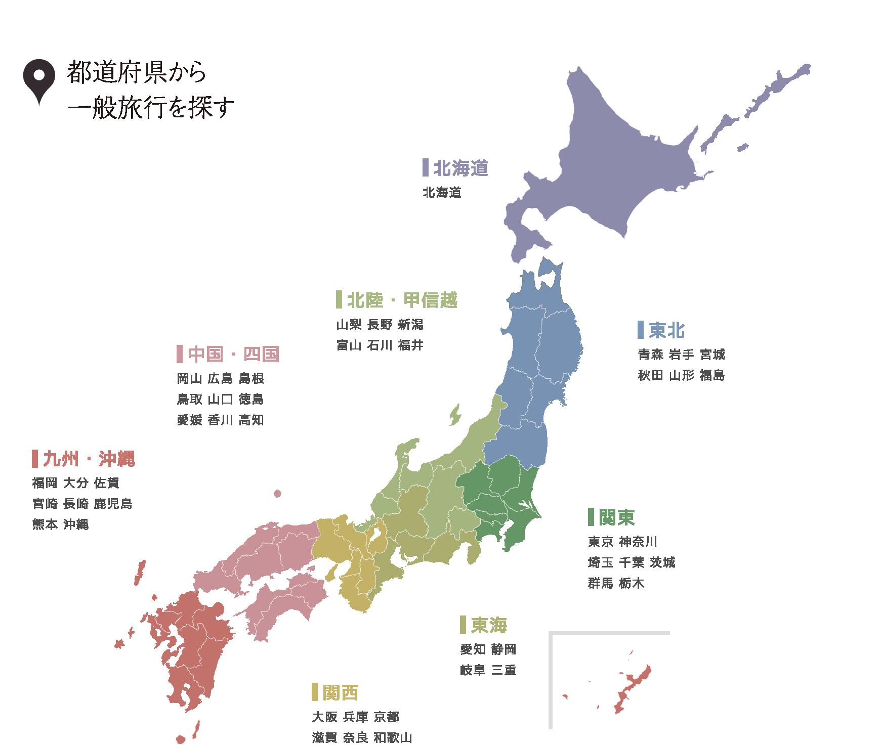 都道府県から一般旅行を探す